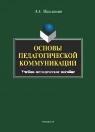 Основы педагогической коммуникации    — 3-е изд., стер..  Учебное пособие ISBN 978-5-9765-1943-5