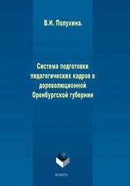Система подготовки педагогических кадров в дореволюционной Оренбургской губернии ISBN 978-5-9765-1946-6