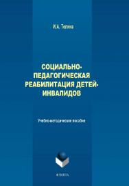 Социально-педагогическая реабилитация детей-инвалидов ISBN 978-5-9765-1952-7