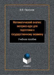 Математический анализ: экспресс-курс для подготовки к государственному экзамену:.  Учебное пособие ISBN 978-5-9765-1954-1