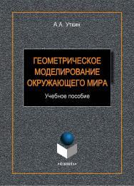 Геометрическое моделирование окружающего мира: ISBN 978-5-9765-1956-5
