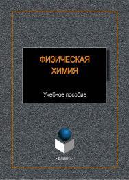 Физическая химия: ISBN 978-5-9765-1963-3