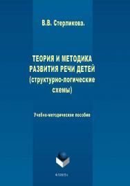 Теория и методика развития речи детей (структурно-логические схемы) ISBN 978-5-9765-1967-1