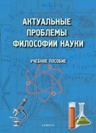 Актуальные проблемы философии науки    — 3-е изд., стер. ISBN 978-5-9765-1969-5