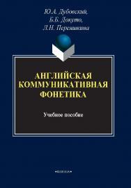 Английская коммуникативная фонетика: Учебное пособие ISBN 978-5-9765-1977-0