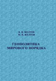 Геополитика мирового порядка: монография ISBN 978-5-9765-1982-4