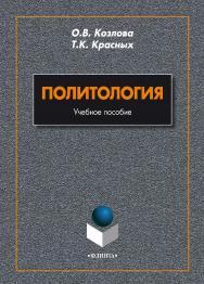 Политология    — 3-е изд., стер..  Учебное пособие ISBN 978-5-9765-1996-1