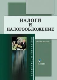 Налоги и налогообложение: ISBN 978-5-9765-2010-3