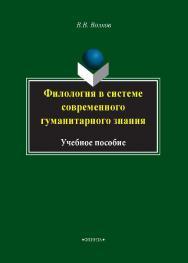 Филология в системе современного гуманитарного знания: ISBN 978-5-9765-2015-8