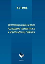 Качественное социологическое исследование: познавательные и экзистенциальные горизонты.  Монография ISBN 978-5-9765-2018-9