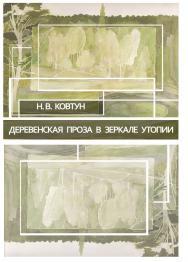 Деревенская проза в зеркале утопии: монография ISBN 978-5-9765-2021-9