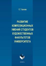 Развитие композиционных умений студентов художественных факультетов университета.  Монография ISBN 978-5-9765-2026-4