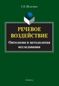Речевое воздействие: онтология и методология исследования    — 4-е изд., стер..  Монография ISBN 978-5-9765-2032-5