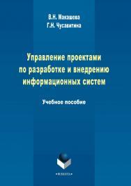 Управление проектами по разработке и внедрению информационных систем.  Учебное пособие ISBN 978-5-9765-2036-3