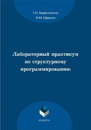 Лабораторный практикум по структурному программированию ISBN 978-5-9765-2041-7