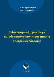 Лабораторный практикум по объектно-ориентированному программированию ISBN 978-5-9765-2042-4