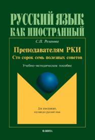 Преподавателям РКИ : Сто сорок семь полезных советов     — 6-е изд., стер. ISBN 978-5-9765-2043-1