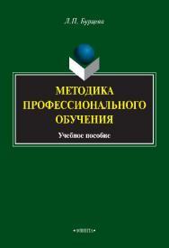 Методика профессионального обучения.  Учебное пособие ISBN 978-5-9765-2054-7