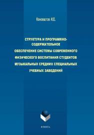 Структура и программно-содержательное обеспечение системы современного физического воспитания студентов музыкальных средних специальных учебных заведений ISBN 978-5-9765-2063-9