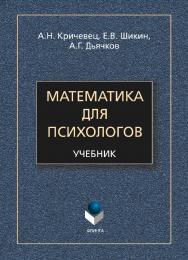 Математика для психологов [Электронный ресурс] : учебник. – 7-е изд., стер. ISBN 978-5-9765-2066-0