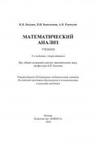 Математический анализ   учебник. - 4-е изд., стер..  Учебник ISBN 978-5-9765-2067-7