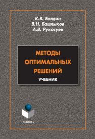 Методы оптимальных решений   учебник. - 5-е изд., стер. ISBN 978-5-9765-2068-4
