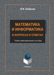 Математика и информатика в задачах и ответах ISBN 978-5-9765-2083-7