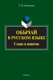 Обычай в русском языке : слово и понятие    — 3-е изд., стер..  Монография ISBN 978-5-9765-2090-5