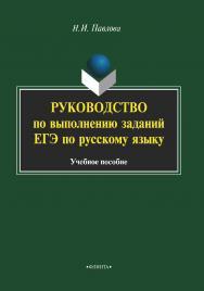 Руководство по выполнению заданий ЕГЭ по русскому языку.  Учебное пособие ISBN 978-5-9765-2106-3