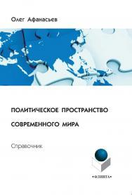 Политическое пространство современного мира   : справочник. - 3-е изд., стер. ISBN 978-5-9765-2116-2