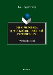 Образ человека в русской ценностной картине мира    - 3-е изд., стер. ISBN 978-5-9765-2120-9