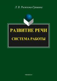 Развитие речи : система работы    — 2-е изд., стер..  Монография ISBN 978-5-9765-2123-0