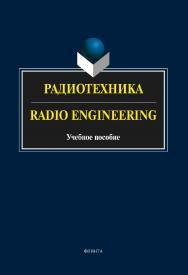 Радиотехника. Radio Engineering   . — 4-е изд., стер..  Учебное пособие ISBN 978-5-9765-2131-5