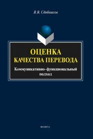 Оценка качества перевода (коммуникативно-функциональный подход) [Электронный ресурс]: монография. — 3-е изд., стер. ISBN 978-5-9765-2134-6