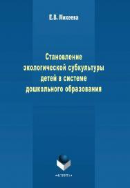 Становление экологической субкультуры детей в системе дошкольного образования ISBN 978-5-9765-2149-0