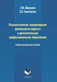 Психологическое сопровождение деятельности педагога в дополнительном профессиональном образовании ISBN 978-5-9765-2155-1