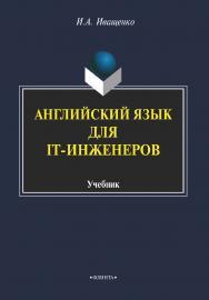Английский для IT-инженеров.  Учебник ISBN 978-5-9765-2159-9