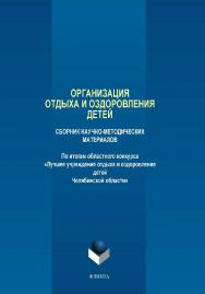 Организация отдыха и оздоровления детей ISBN 978-5-9765-2164-3