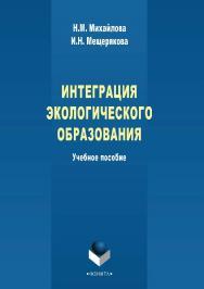 Интеграция экологического образования ISBN 978-5-9765-2171-1