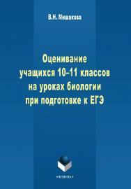 Оценивание учащихся 10-11 классов на уроках биологии при подготовке к ЕГЭ.  Монография ISBN 978-5-9765-2172-8