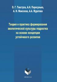 Теория и практика формирования экологической культуры подростка на основе концепции устойчивого развития ISBN 978-5-9765-2176-6
