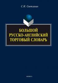 Большой русско-английский торговый словарь ISBN 978-5-9765-2177-3