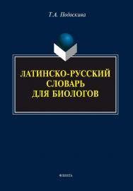 Латинско-русский словарь для биологов ISBN 978-5-9765-2178-0