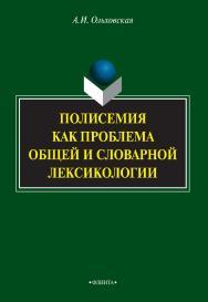 Полисемия как проблема общей и словарной лексикологии   монография . — 3-е изд., стер..  Монография ISBN 978-5-9765-2181-0