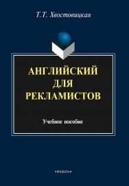 Английский для рекламистов    — 3-е изд., стер..  Учебное пособие ISBN 978-5-9765-2184-1