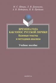 Времена года как топос русской лирики : базовые тексты и методики анализа    - 3-е изд., стер. ISBN 978-5-9765-2189-6