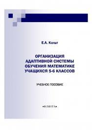 Организация адаптивной системы обучения математике учащихся 5-6 классов    - 2-е изд., стер. ISBN 978-5-9765-2192-6