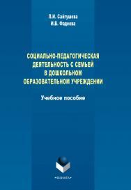 Социально-педагогическая деятельность с семьей в дошкольном образовательном учреждении    - 3-е изд., стер. ISBN 978-5-9765-2200-8