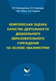 Комплексная оценка качества деятельности дошкольного образовательного учреждения    — 3-е изд., стер. ISBN 978-5-9765-2208-4
