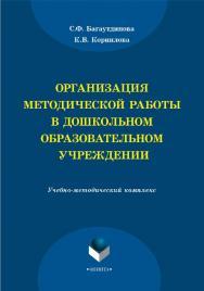 Организация методической работы в дошкольном образовательном учреждении    — 3-е изд., стер. ISBN 978-5-9765-2210-7